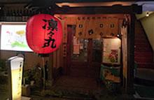 鮮魚・食・酒屋 凛々丸